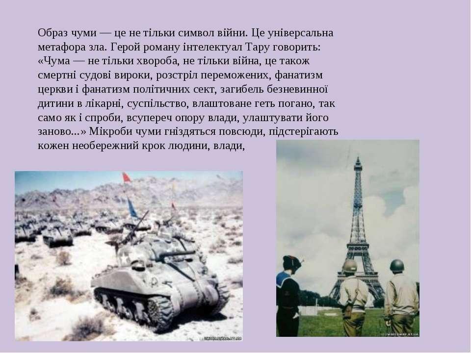 Образ чуми — це не тільки символ війни. Це універсальна метафора зла. Герой р...