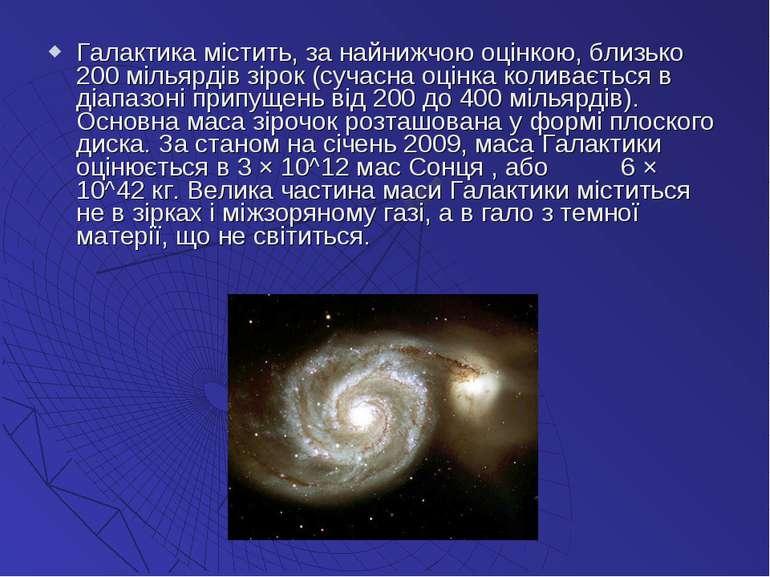 Галактика містить, за найнижчою оцінкою, близько 200 мільярдів зірок (сучасна...