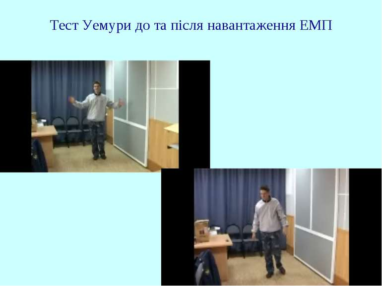 Тест Уемури до та після навантаження ЕМП