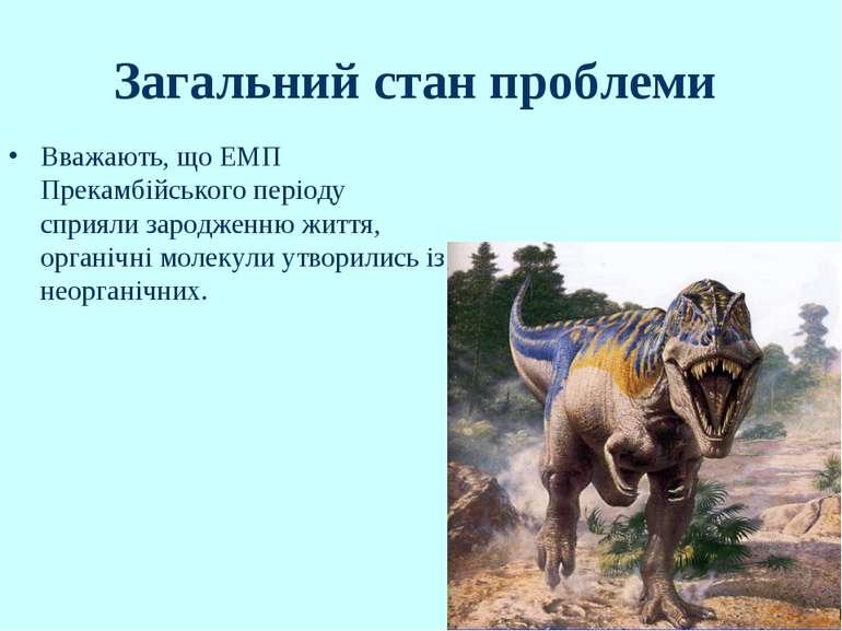 Загальний стан проблеми Вважають, що ЕМП Прекамбійського періоду сприяли заро...