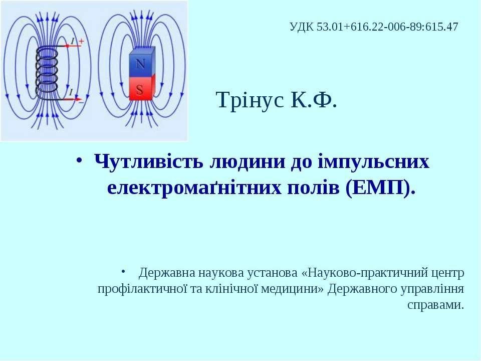 Трінус К.Ф. Чутливість людини до імпульсних електромаґнітних полів (ЕМП). Дер...