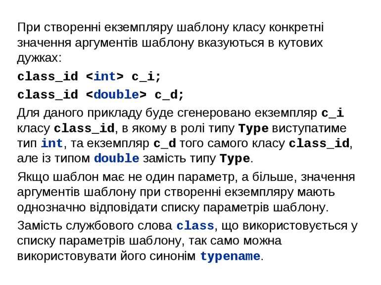 При створенні екземпляру шаблону класу конкретні значення аргументів шаблону ...
