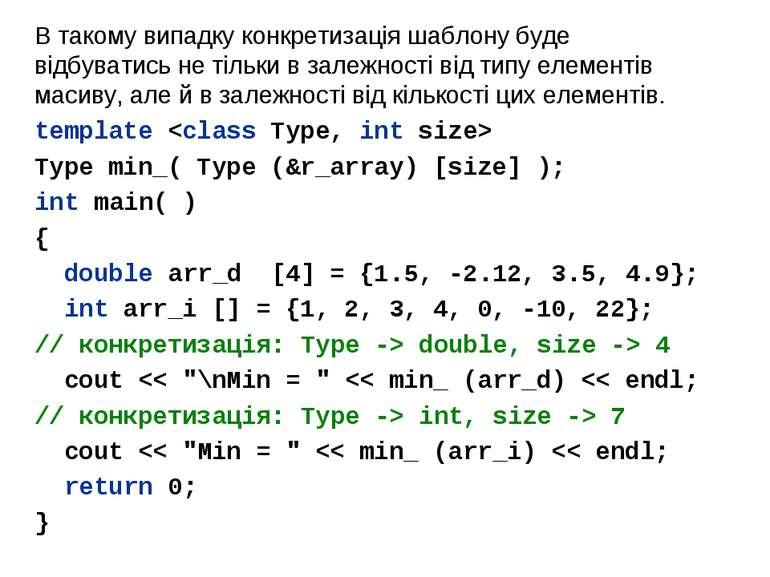 В такому випадку конкретизація шаблону буде відбуватись не тільки в залежност...