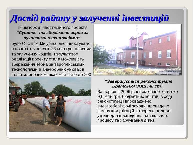 """Досвід району у залученні інвестицій Ініціатором інвестиційного проекту """"Суші..."""
