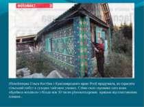 (Пенсіонерка Ольга Костіна з Красноярського краю Росії придумала, як скрасити...