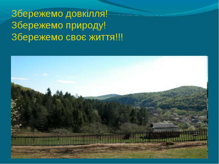 Збережемо довкілля! Збережемо природу! Збережемо своє життя!!!