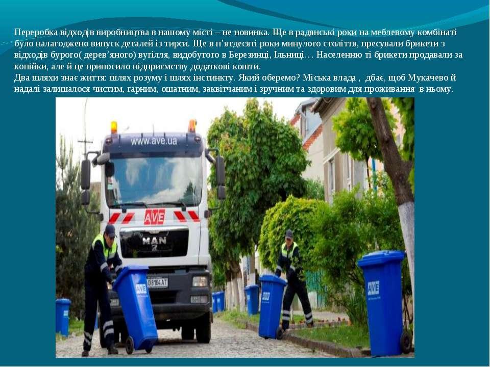 Переробка відходів виробництва в нашому місті – не новинка. Ще в радянські ро...