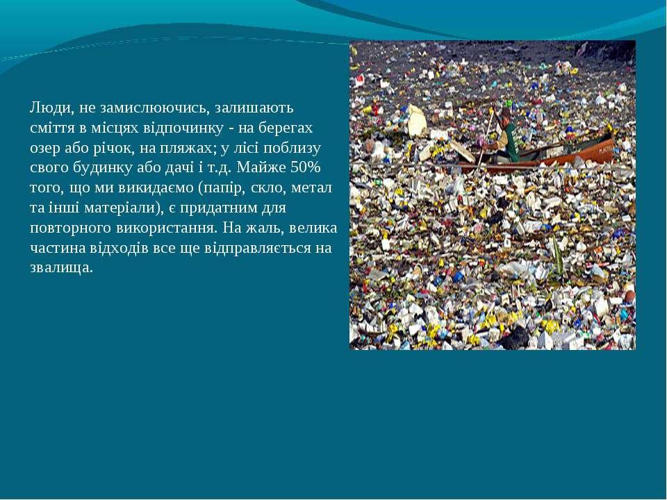 Люди, не замислюючись, залишають сміття в місцях відпочинку - на берегах озер...
