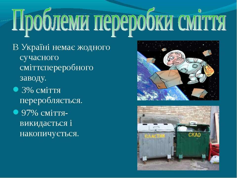 В Україні немає жодного сучасного сміттєпереробного заводу. 3% сміття перероб...