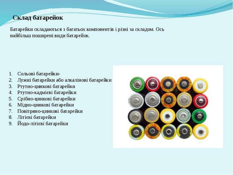 Склад батарейок Сольові батарейки- Лужні батарейки або алкалінові батарейки Р...