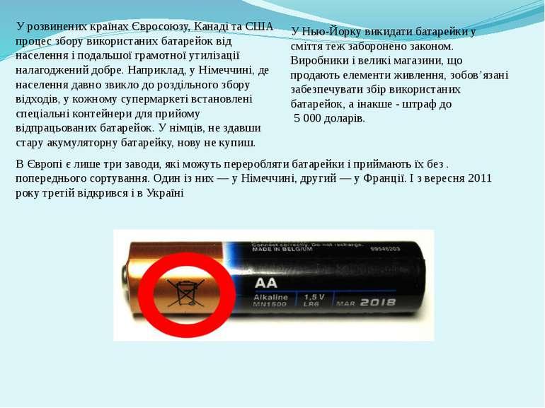 У розвинених країнах Євросоюзу, Канаді та США процес збору використаних батар...