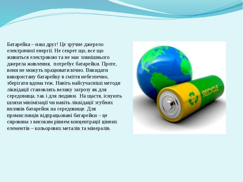 Батарейка – наш друг! Це зручне джерело електричної енергії. Не секрет що, вс...