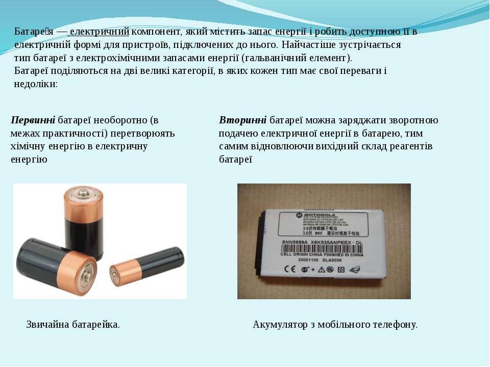 Батаре я —електричнийкомпонент, який містить запасенергіїі робить доступн...