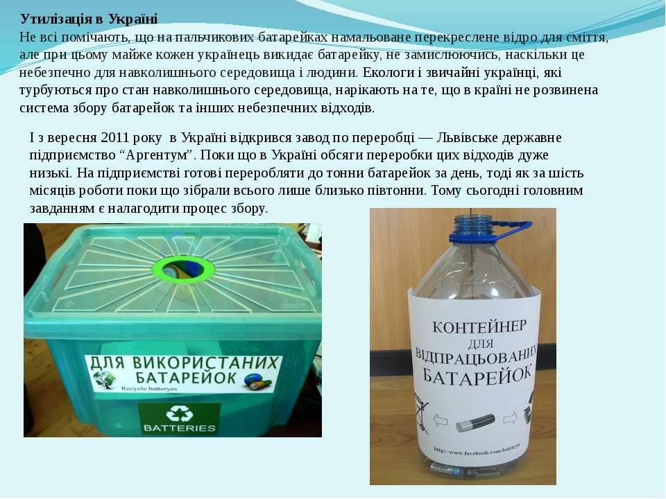 Утилізація в Україні Не всі помічають, що на пальчикових батарейках намальова...