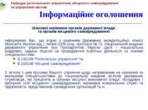 Інформаційне оголошення Шановні керівники органів державної влади та органів ...