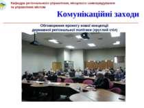 Обговорення проекту нової концепції державної регіональної політики (круглий ...