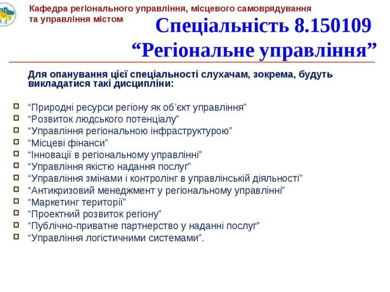 """Спеціальність 8.150109 """"Регіональне управління"""" Для опанування цієї спеціальн..."""