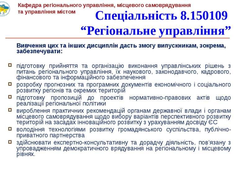 """Спеціальність 8.150109 """"Регіональне управління"""" Вивчення цих та інших дисципл..."""