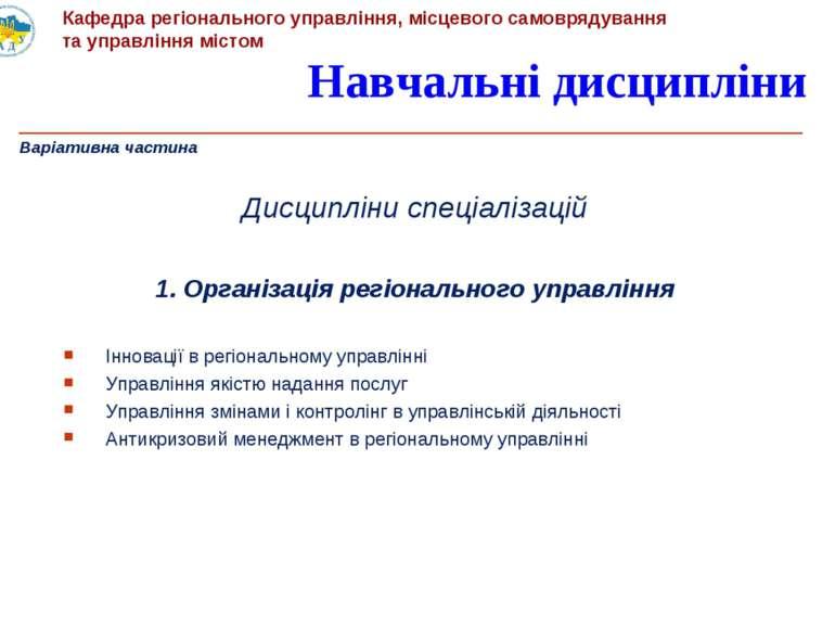 Навчальні дисципліни Варіативна частина Дисципліни спеціалізацій 1. Організац...