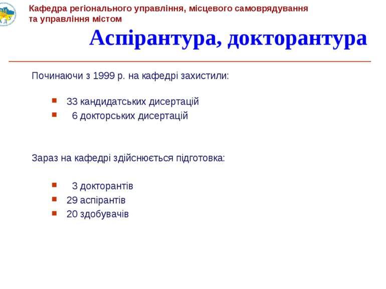Аспірантура, докторантура Починаючи з 1999 р. на кафедрі захистили: 33 кандид...