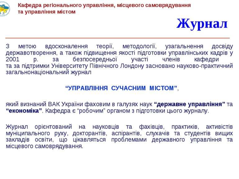 Журнал З метою вдосконалення теорії, методології, узагальнення досвіду держав...