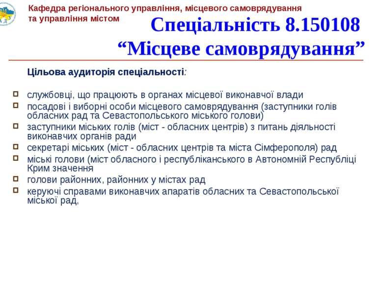 """Спеціальність 8.150108 """"Місцеве самоврядування"""" Цільова аудиторія спеціальнос..."""