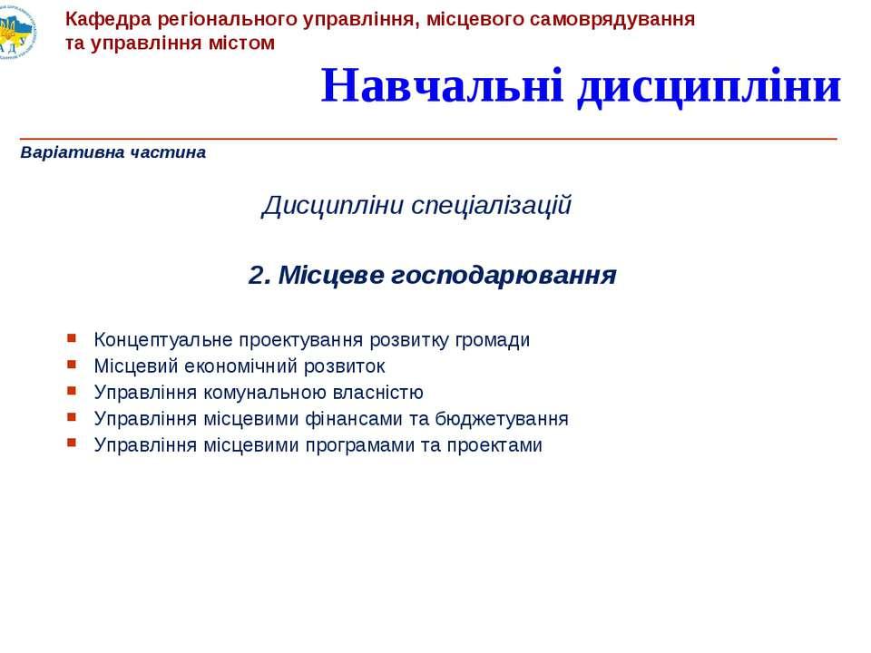 Навчальні дисципліни Варіативна частина Дисципліни спеціалізацій 2. Місцеве г...