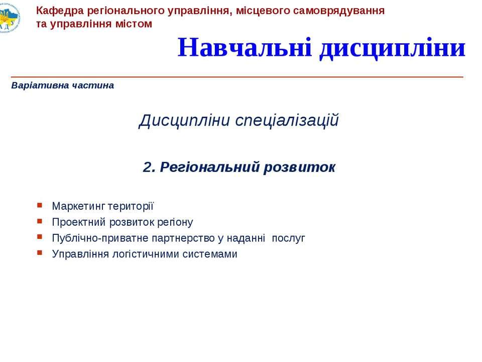 Навчальні дисципліни Варіативна частина Дисципліни спеціалізацій 2. Регіональ...