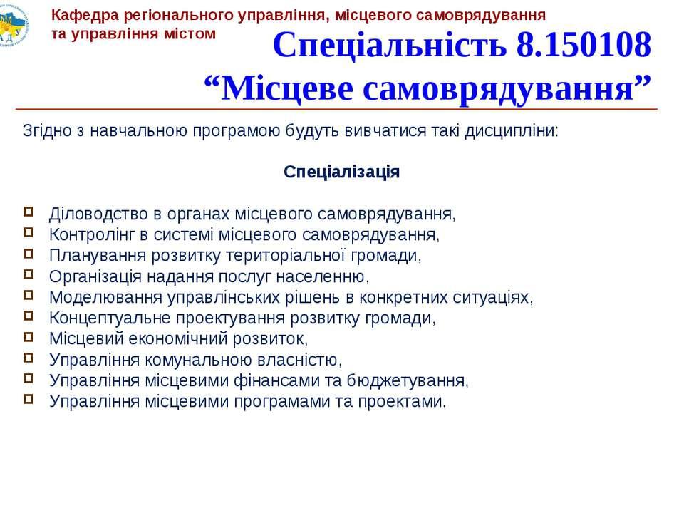 """Спеціальність 8.150108 """"Місцеве самоврядування"""" Згідно з навчальною програмою..."""