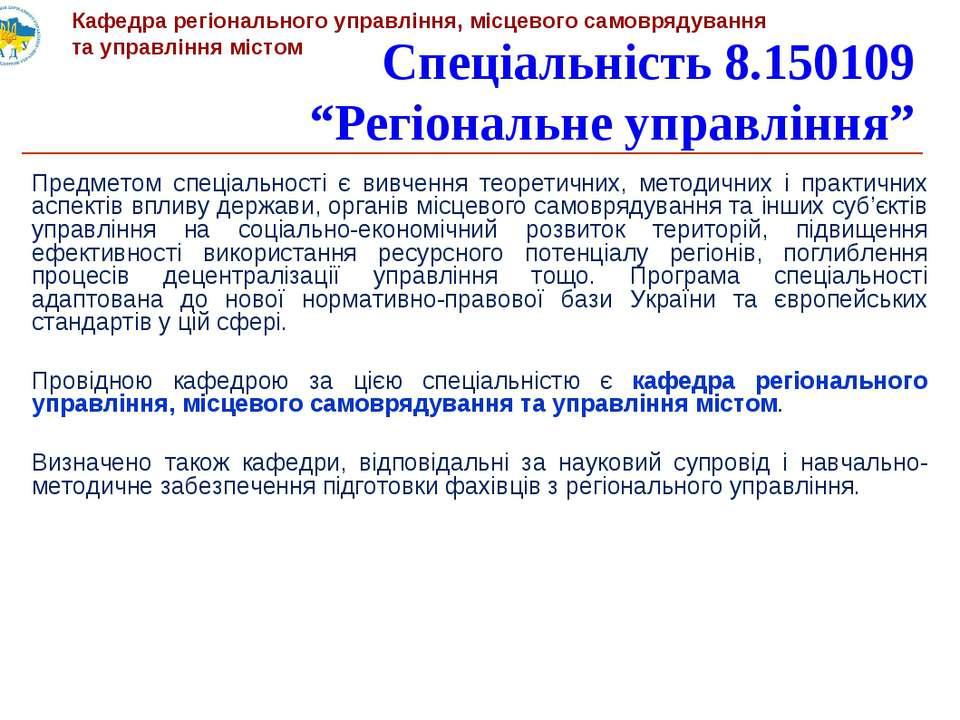 """Спеціальність 8.150109 """"Регіональне управління"""" Предметом спеціальності є вив..."""