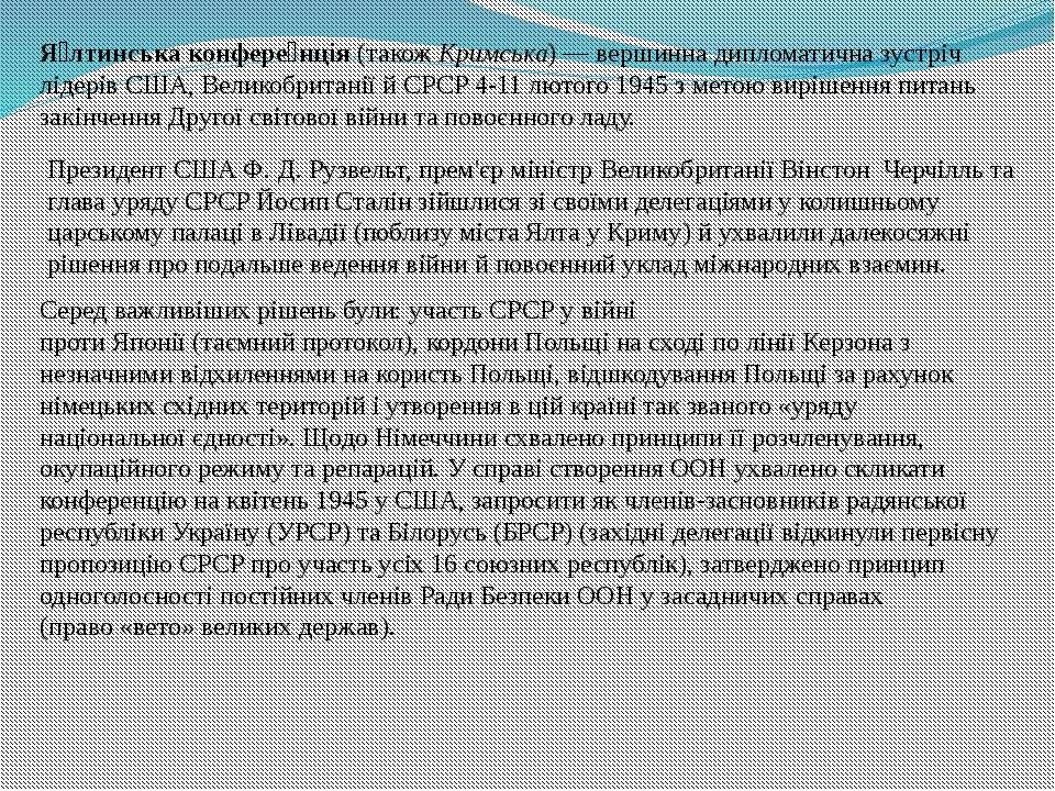 Я лтинська конфере нція(такожКримська)— вершинна дипломатична зустріч ліде...