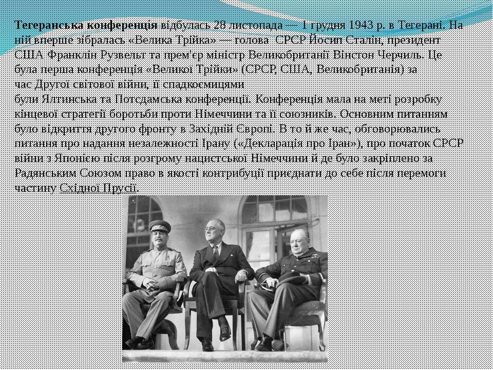 Тегеранська конференціявідбулась28 листопада—1 грудня1943р. вТегерані....