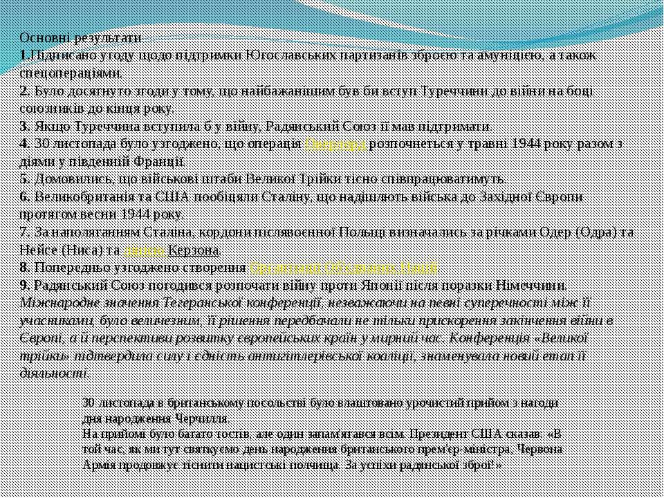 Основні результати 1.Підписано угоду щодо підтримки Югославських партизанів з...