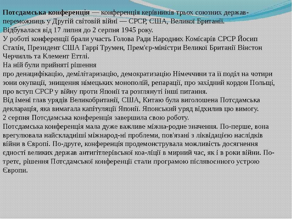 Потсдамська конференція— конференція керівників трьох союзних держав-перемож...