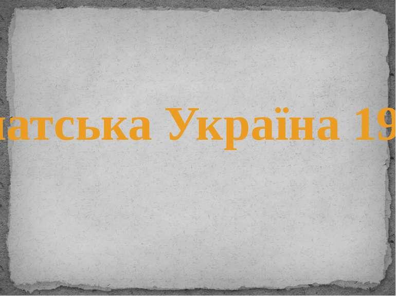 Карпатська Україна 1939 р.