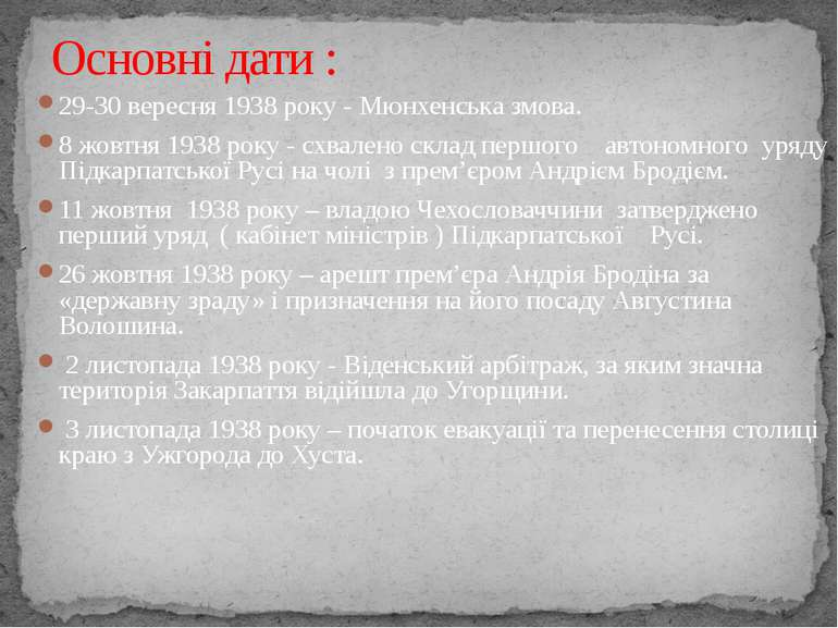 29-30 вересня 1938 року - Мюнхенська змова. 8 жовтня 1938 року - схвалено скл...