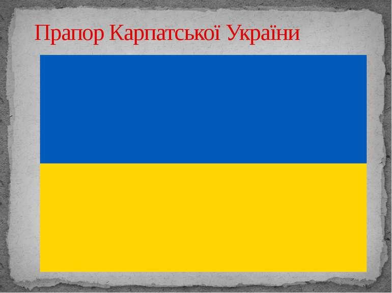 Прапор Карпатської України