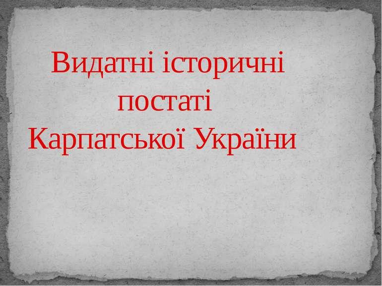 Видатні історичні постаті Карпатської України