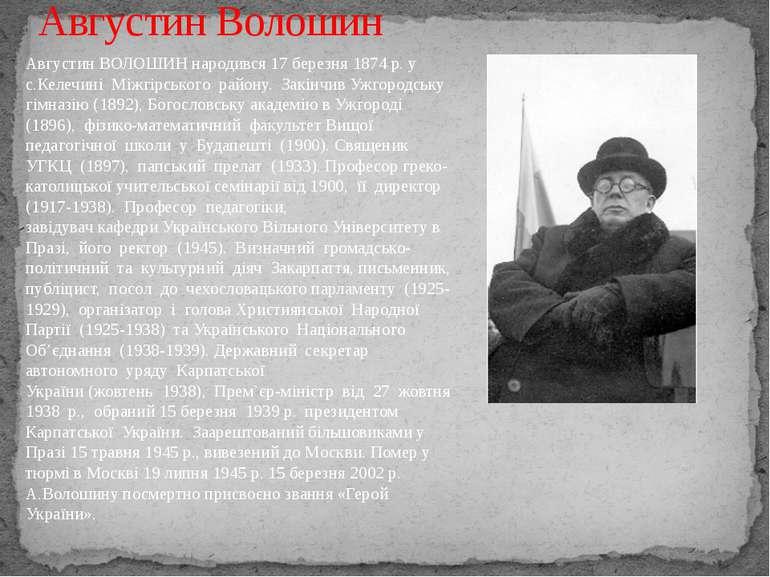 Августин ВОЛОШИН народився 17 березня 1874 р. у с.Келечині Міжгірського район...