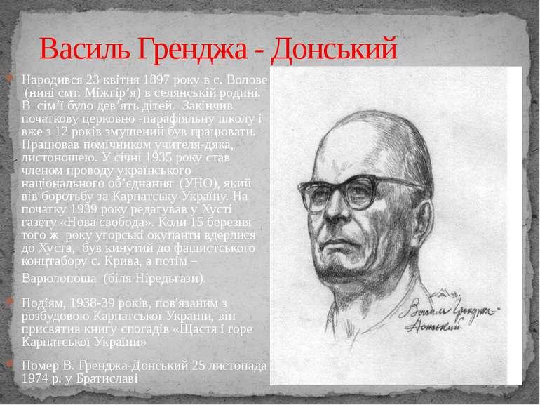 Василь Гренджа - Донський Народився 23 квітня 1897 року в с. Волове (нині смт...