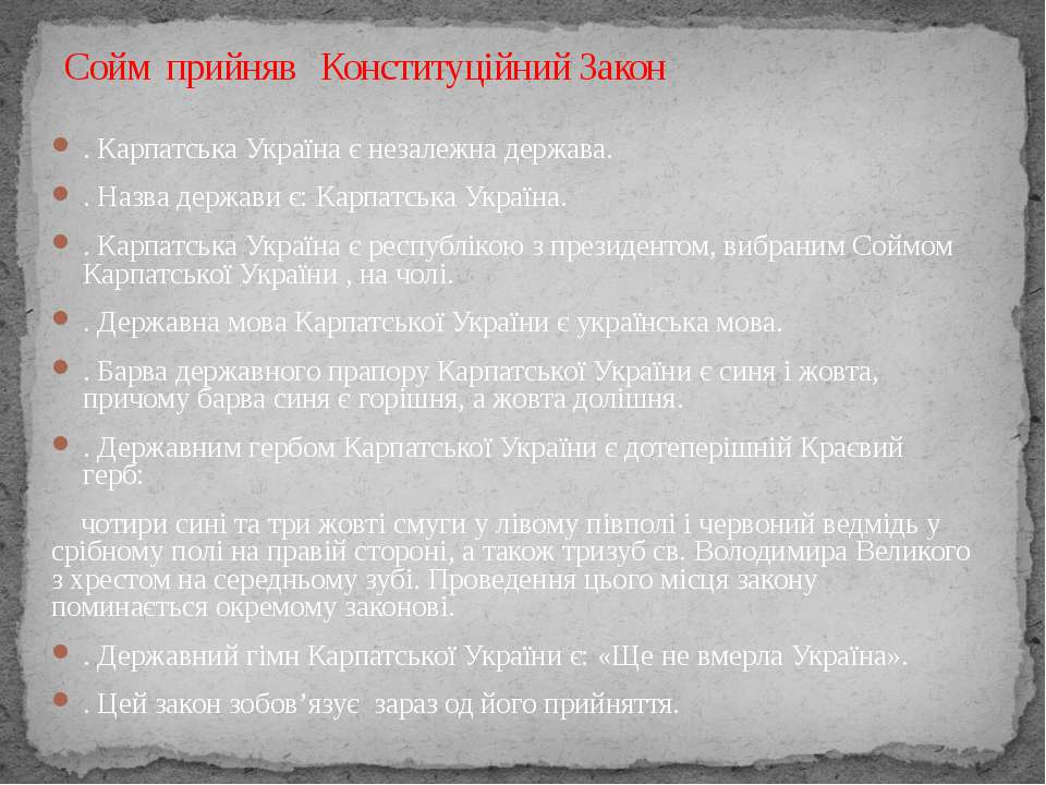 . Карпатська Україна є незалежна держава. . Назва держави є: Карпатська Украї...