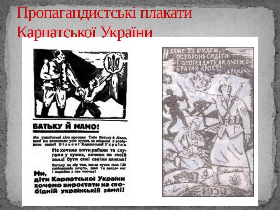 Пропагандистські плакати Карпатської України