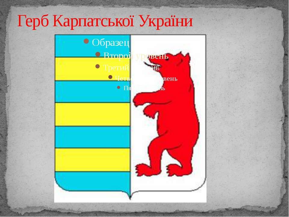 Герб Карпатської України