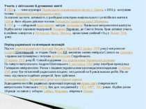 Участь у світському й духовному житті З1926р.— член кураторіїУкраїнського...