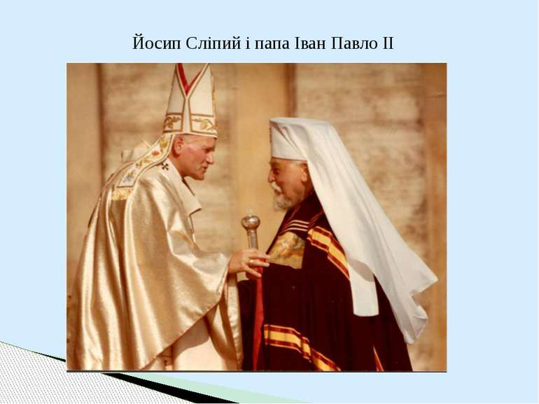 Йосип Сліпий і папа Іван Павло ІІ