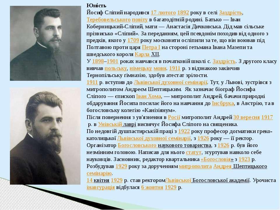 Юність Йосиф Сліпий народився17 лютого1892року в селіЗаздрість,Теребовел...