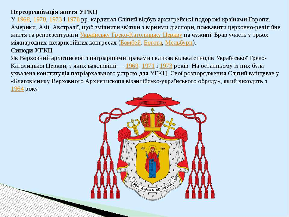 Переорганізація життя УГКЦ У1968,1970,1973і1976рр. кардинал Сліпий відб...