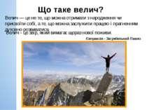Євпраксія - Загребельний Павло Велич - це звір, який вимагає щораз нової пожи...