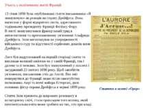 Участь у політичному житті Франції 13 січня 1898 була опублікована стаття пис...