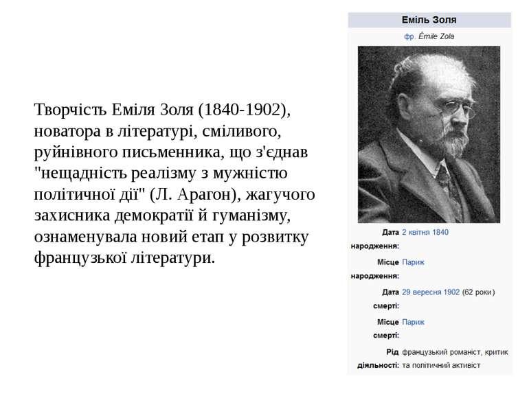 Творчість Еміля Золя (1840-1902), новатора в літературі, сміливого, руйнівног...